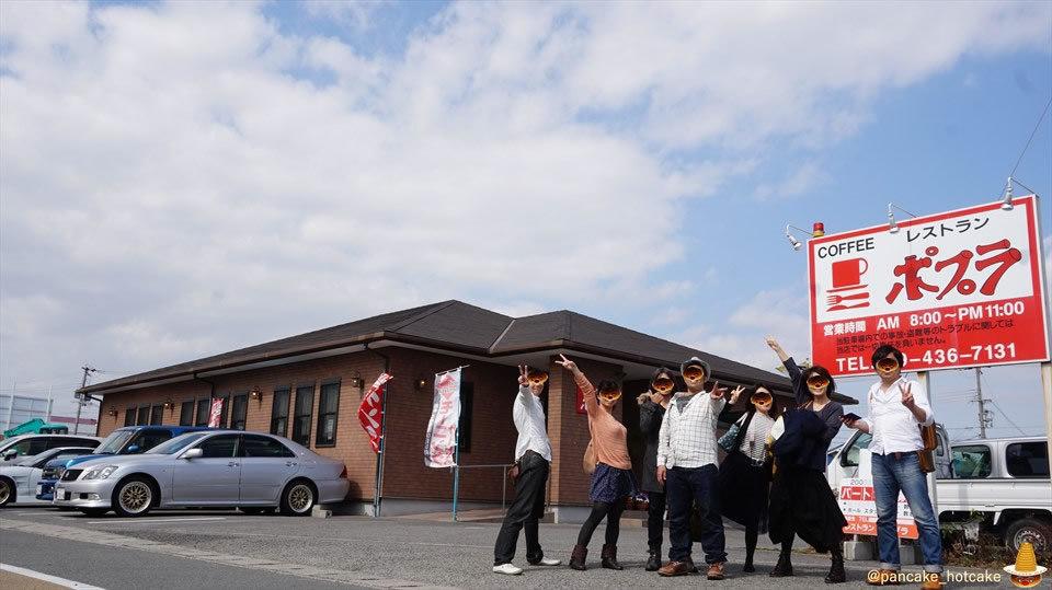 今回はパホケ仲間7人で日本最大の超巨大ホットケーキ20cm×4cm×2枚に挑戦♪♪ポプラ(兵庫/播磨町)パンケーキマン