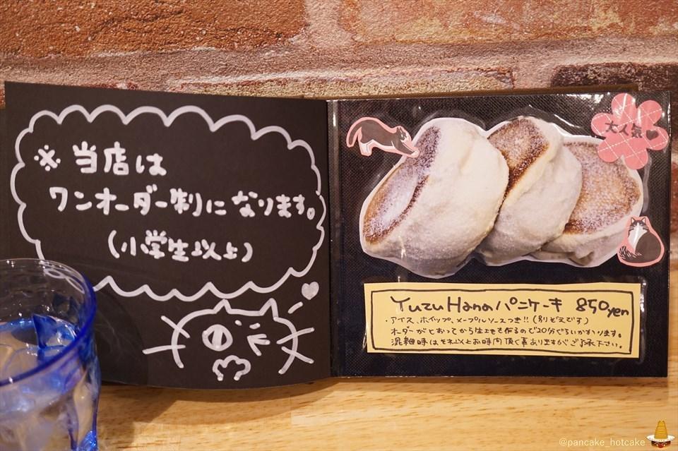 メニュー スフレパンケーキ 猫と雑貨の可愛いカフェCafe Yuzu Hana(ゆずはな)(姫路/野里)パンケーキマン