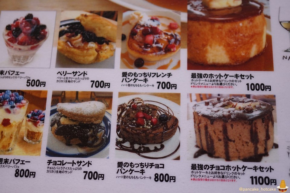 分厚さ5cm!『最強のホットケーキ』美山珈琲は月一度の営業で予約制♪(兵庫/姫路)パンケーキマン