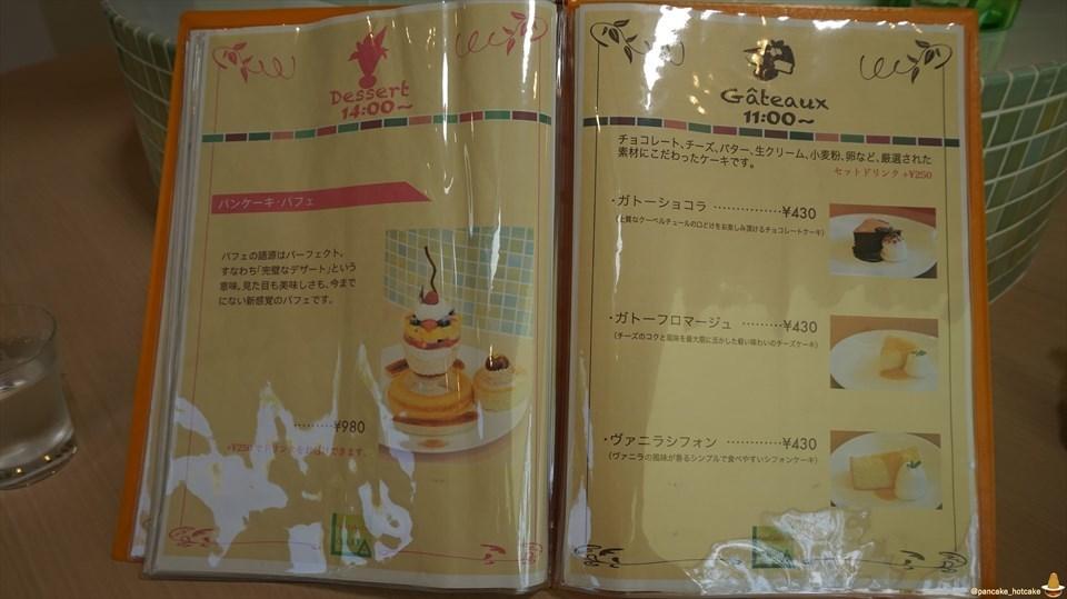 厚さ3.5cm 直径14cmのフワフワなパンケーキ♪ラ・クープ(Pain Cake Cafe LA COUPE)(三重/松阪)パンケーキマン