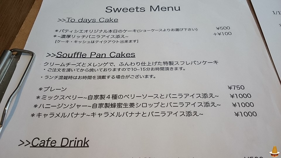 Maison Inco Cafe(メゾンインコカフェ) 羽曳野市 スフレパンケーキ(プレーン)大阪/古市 パンケーキマン