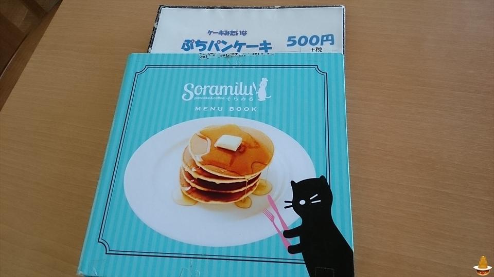 3種類の生地のプレーンパンケーキ Soramilu(そらみる)(奈良/北葛城郡)パンケーキマン