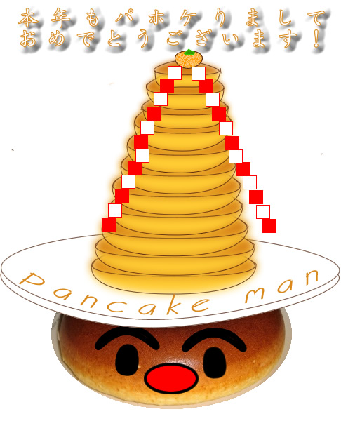 パンケーキマン4正月.jpg