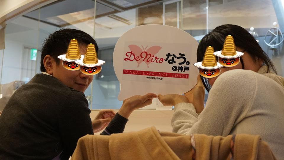 デニーロに新生地パンケーキが登場!クリスマスパンケーキ(神戸/三宮)パンケーキマン