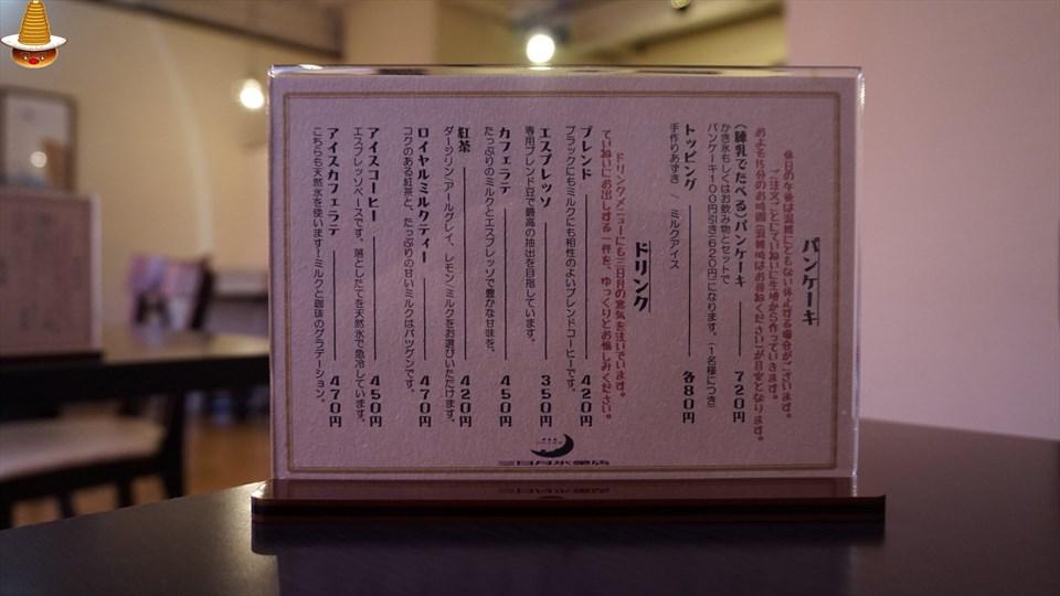 三日月氷菓店の練乳で食べるパンケーキ(千葉/柏)パンケーキマン