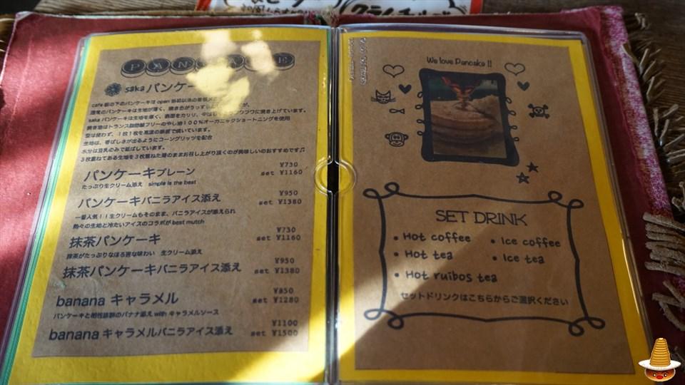 プレーン パンケーキ 鎌倉のレトロカフェ カフェ坂ノ下(cafe Sakanoshita) 神奈川/鎌倉/長谷 パンケーキマン
