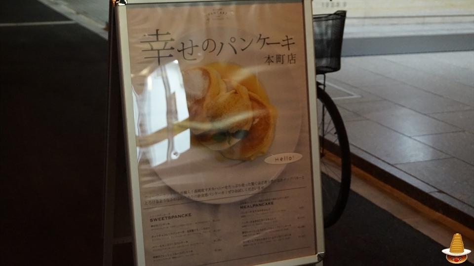 幸せのパンケーキ 本町店(大阪/本町)パンケーキマン