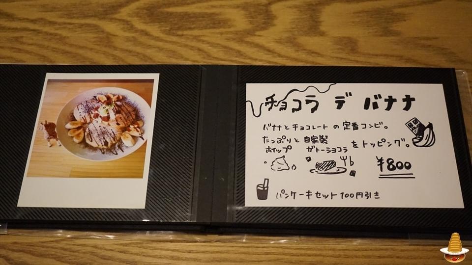 プレーンパンケーキ キリンとパンケーキのお店 ka-kun cafe(カークン カフェ)(大阪/北野田)パンケーキマン