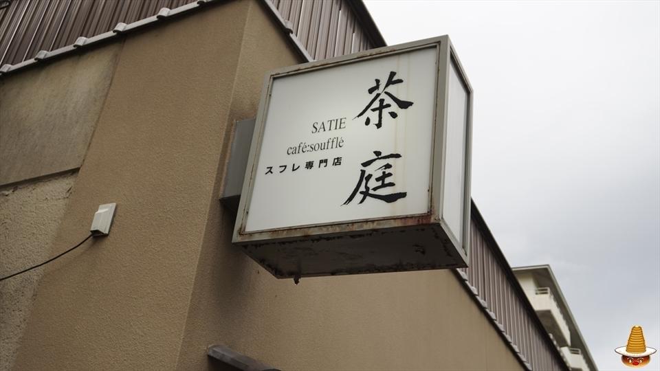 スフレ 六盛茶庭(京都) パンケーキマン