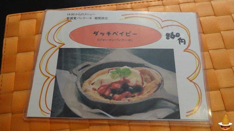 アンジェスのダッチベイビー&がレット (奈良/大和八木)パンケーキマン
