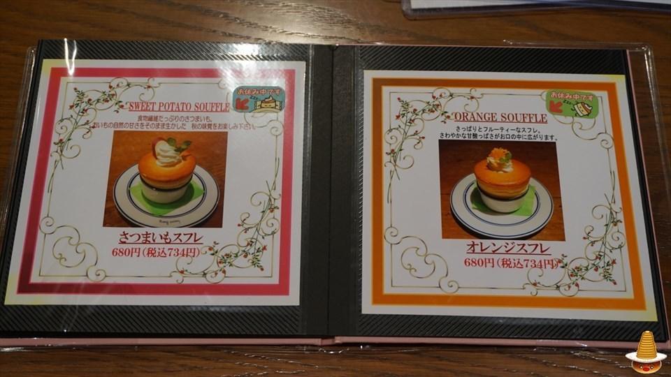 ナッツベリーの本店で、フワフワ熱々のチーズスフレ&抹茶スフレ!+玉子サンド(大阪/川西能勢口)スフレマン