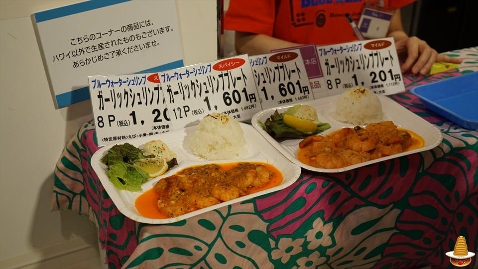 阪急梅田ハワイフェア2015 フォーティナイナーのパンケーキ♪(パンケーキマン)