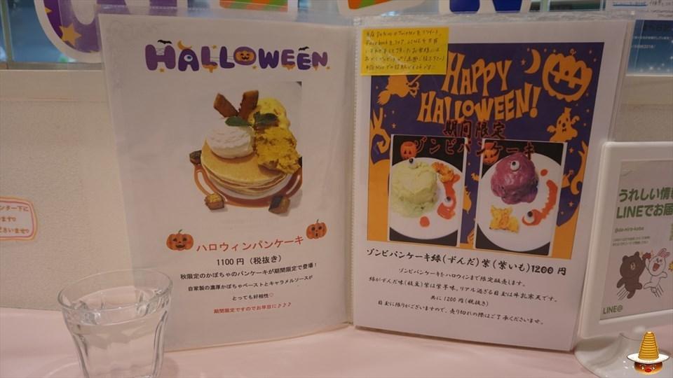 ハロウィン限定♪テーマパーク的ゾンビパンケーキ現る♪withずんだソース デニーロ(神戸/三宮)パンケーキマン