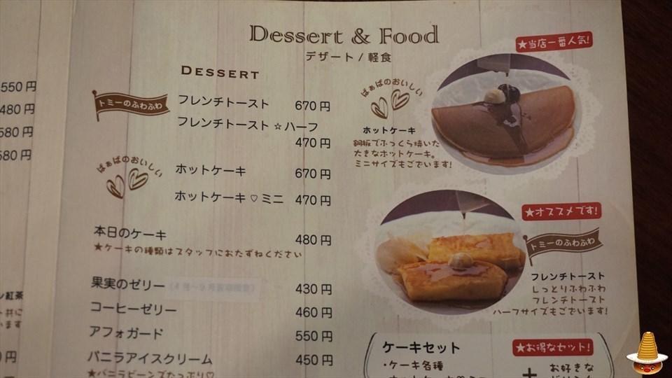 19cmの大きなふっくらホットケーキとぷるんぷるんフレンチトースト リッケッツァ トレ(RICCHEZZA TRE)(名古屋/上前津)パンケーキマン