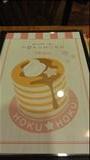 HOKUHOKUのパンケーキ