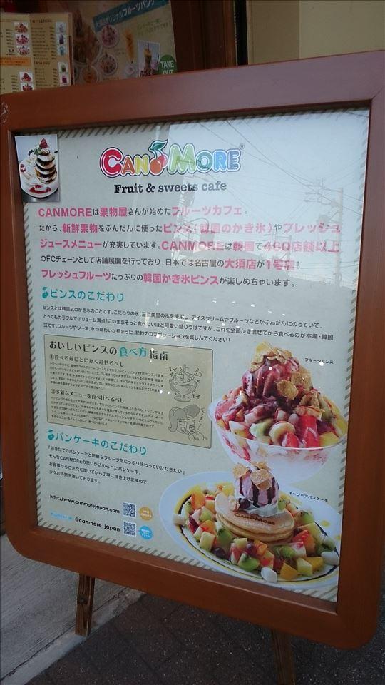 フルーツカフェ CANMORE(キャンモア)のパンケーキ (愛知/名古屋/大須)