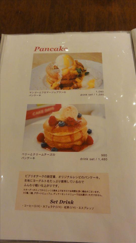 ビブリオテークのパンケーキ