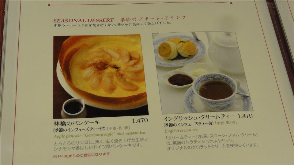 林檎のドイツ風パンケーキ!? ばらの木(京都/河原町)