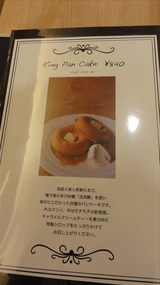ザ・ティのリング・パンケーキ