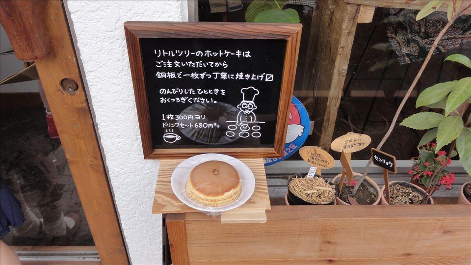ホットケーキ パーラー リトルツリー(litte tree)(東京/梅ヶ丘)