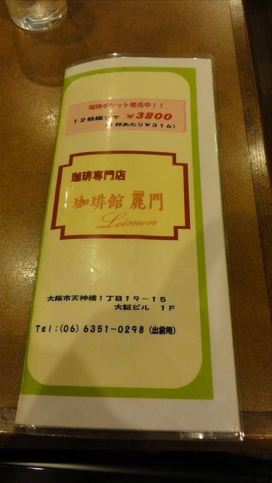 自家製ホットケーキ 珈琲館 麗門(大阪/南森町)