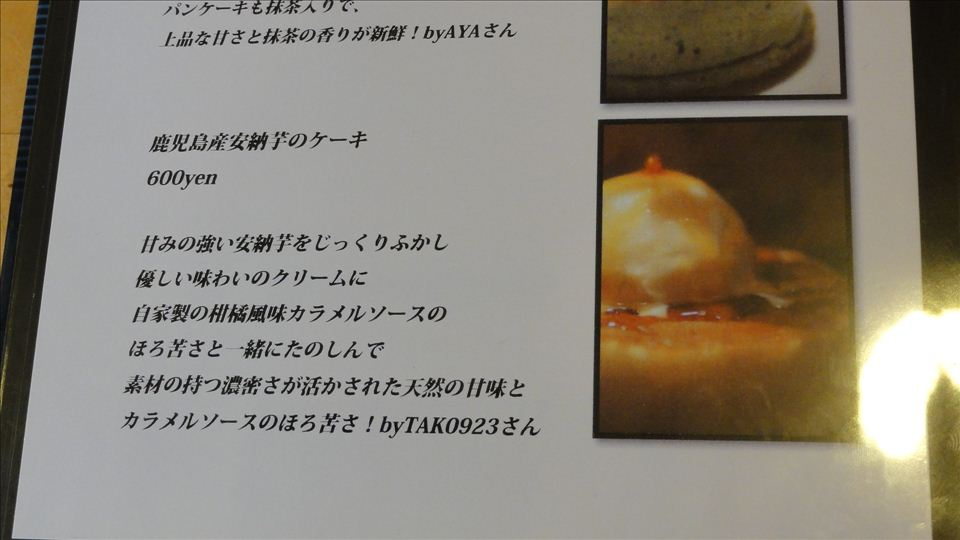 安納芋のパンケーキ 雪ノ下工房 ゆきのしたこうぼう(大阪/太融寺)