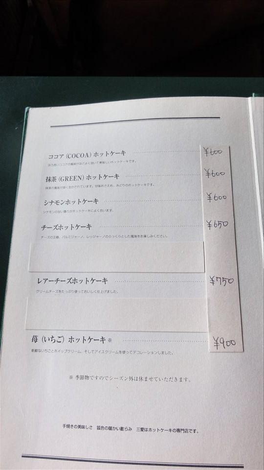 ホットケーキ 三愛(豊橋)