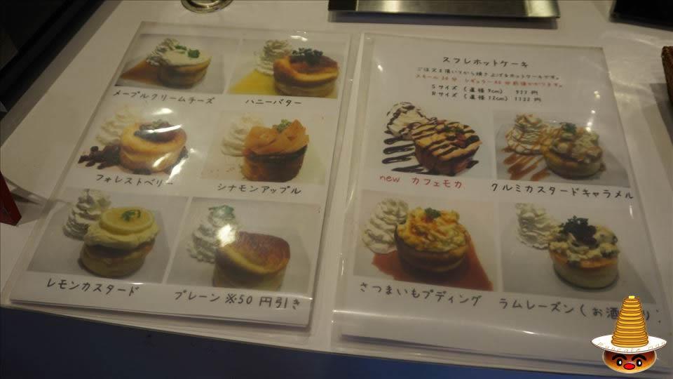 スフレホットケーキ Cafe ASAN(カフェ アサン)(東京/御徒町)パンケーキマン