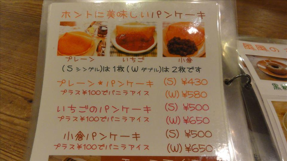 奈良県生駒市萩の台 風風(ふうふう)パンケーキ