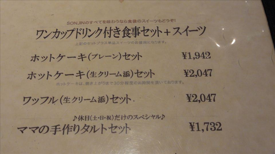 極厚5cm ホットケーキ SONJIN(ソンジン)(神奈川/横浜/センター北)
