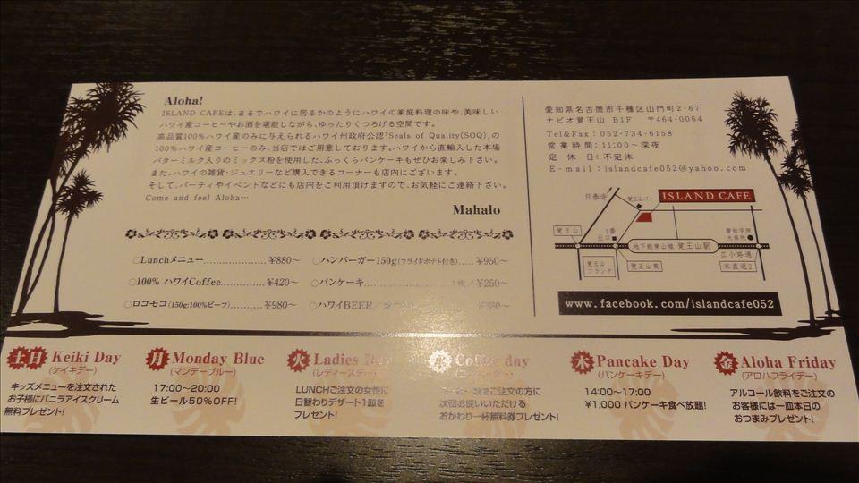 アイランドカフェ 覚王山 プレーンパンケーキ(名古屋)