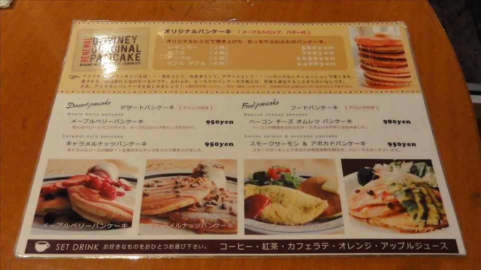 名古屋パンケーキ巡り ダウニー植田店でパンケーキタワーダブルダブルをダブル!? (名古屋/植田)