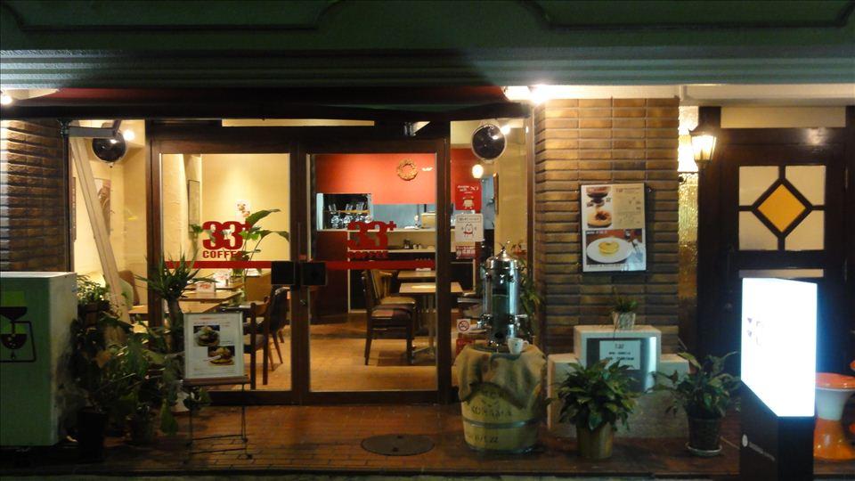 ホットケーキ 33+サーティーサード珈琲(神戸/三宮)