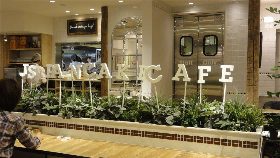 j.s.pancake cafe MIO店 ジャーナルスタンダードのパンケーキ(大阪/天王寺)