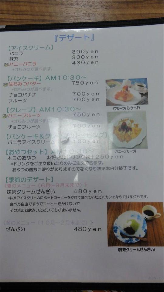 パンケーキ Baren hutte(ベーレン・ヒュッテ)名古屋