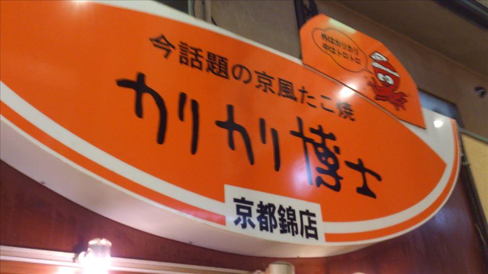 ~秋のパホケ巡り2013 京都/大阪編~カリカリ博士 錦市場店