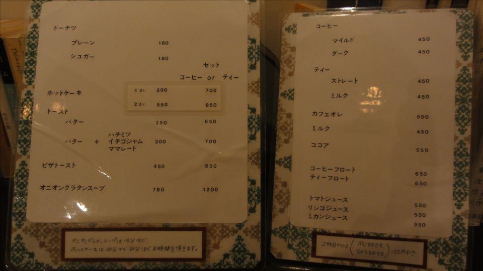 ホットケーキ 喫茶 月森(つきもり)神戸/六甲