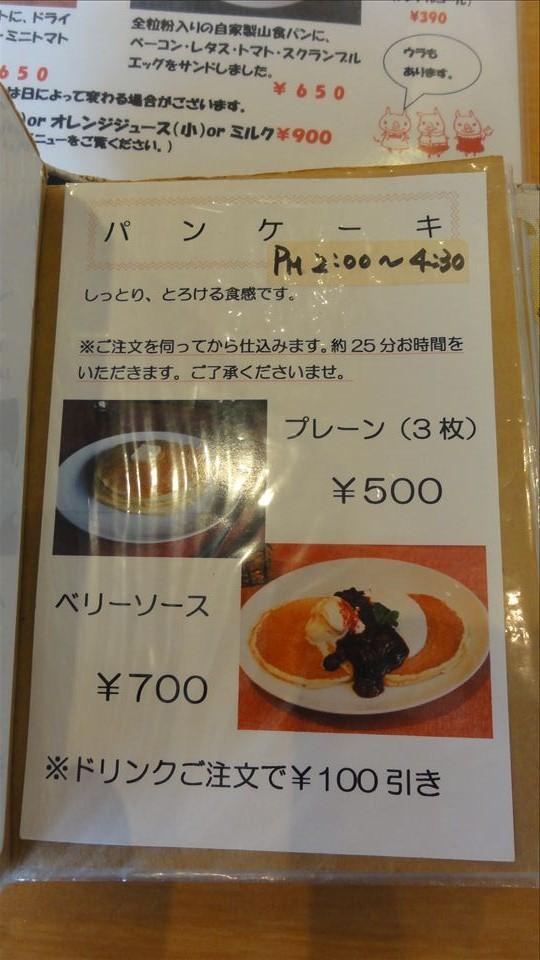 プレーン パンケーキLe cafe de Soeurs(ル・カフェ・ド・スール)(大阪/堺東)