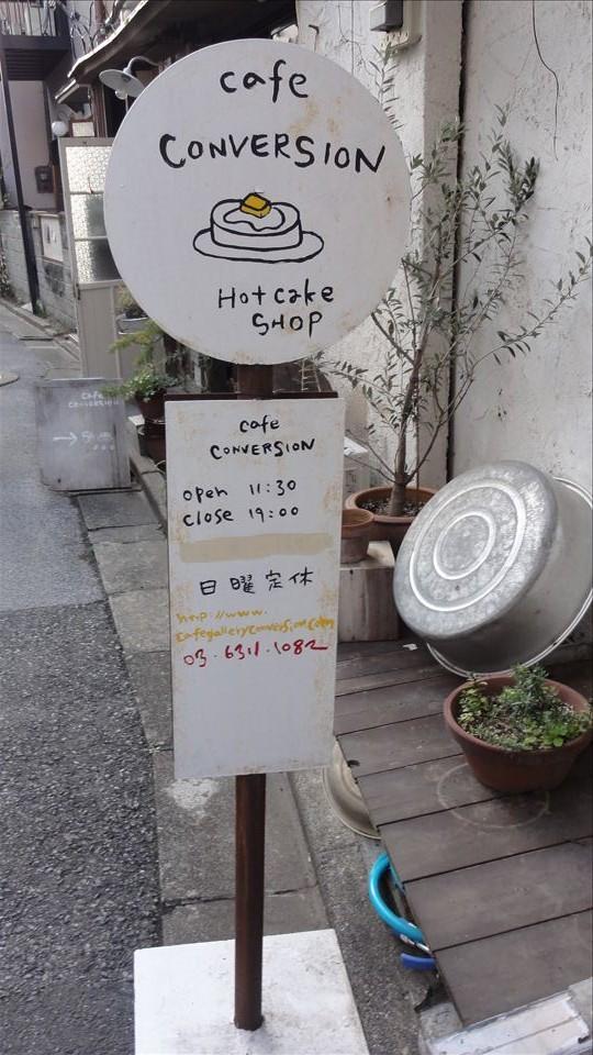 小さな町屋カフェCONVERSIONのホットケーキ♪ コンバージョン(東京/北千住)