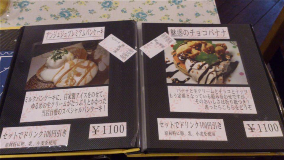 An juju Mail(アン ジュジュ メール)日本橋 パンケーキ