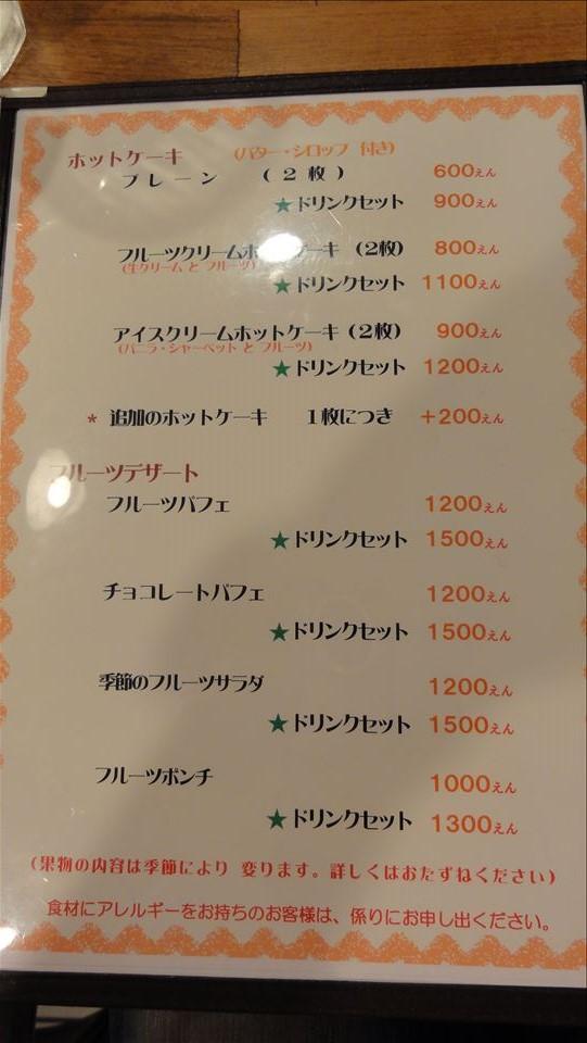 万惣を受け継ぐホットケーキ  ホットケーキパーラー Fru-Full(フルフル)(東京/赤坂)