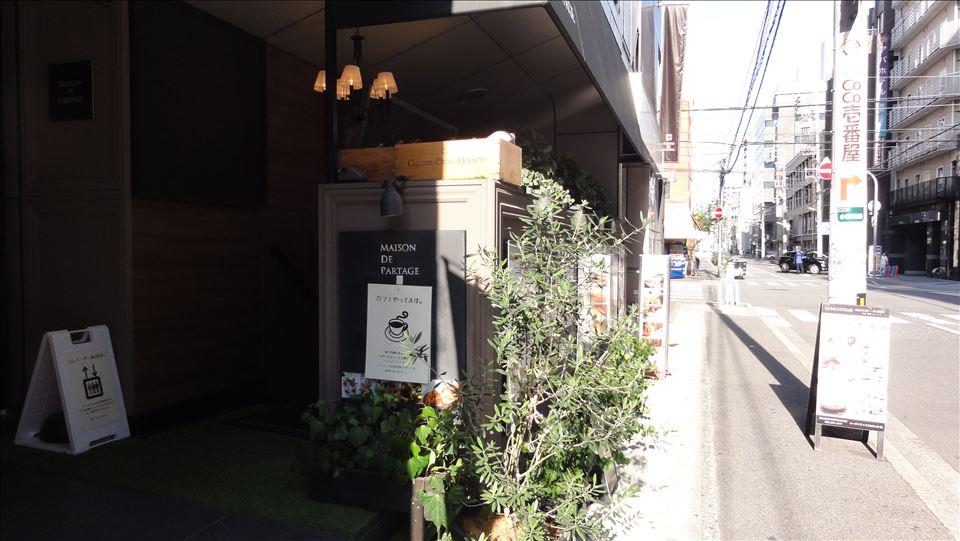 焼き立て!ふかふかフライパンケーキ MAISON DE PARTAGE(メゾンパタジェ)(神戸/三宮)