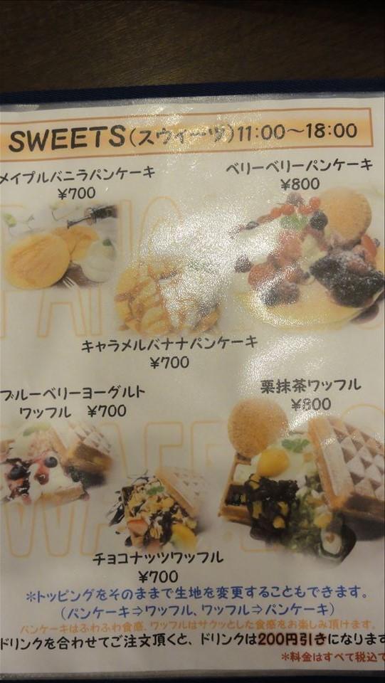 真心(しんしん)ケーキ屋さんの 極厚パンケーキ (大阪/東大阪)