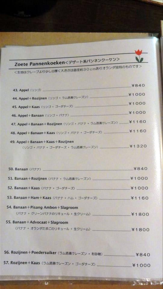 オランダのパンケーキ パンネンクーケン アウデ・カース(大阪/西天満)