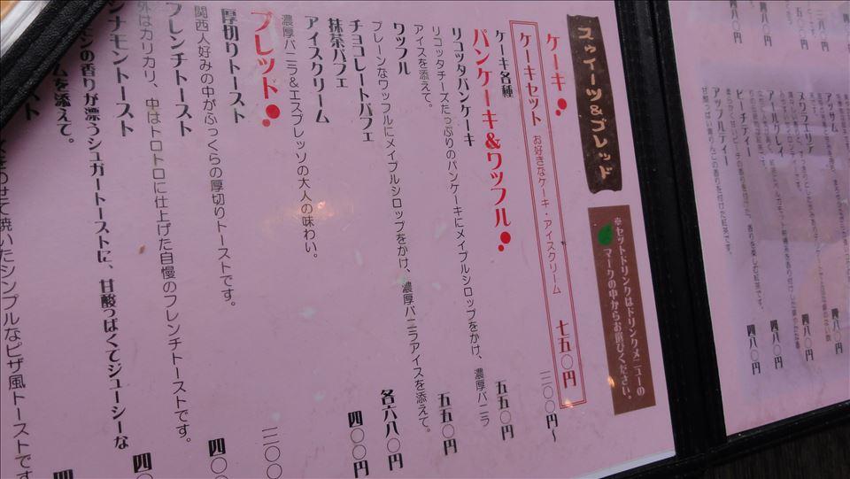 奈良パンケーキ巡り マイゲベック(筒井)