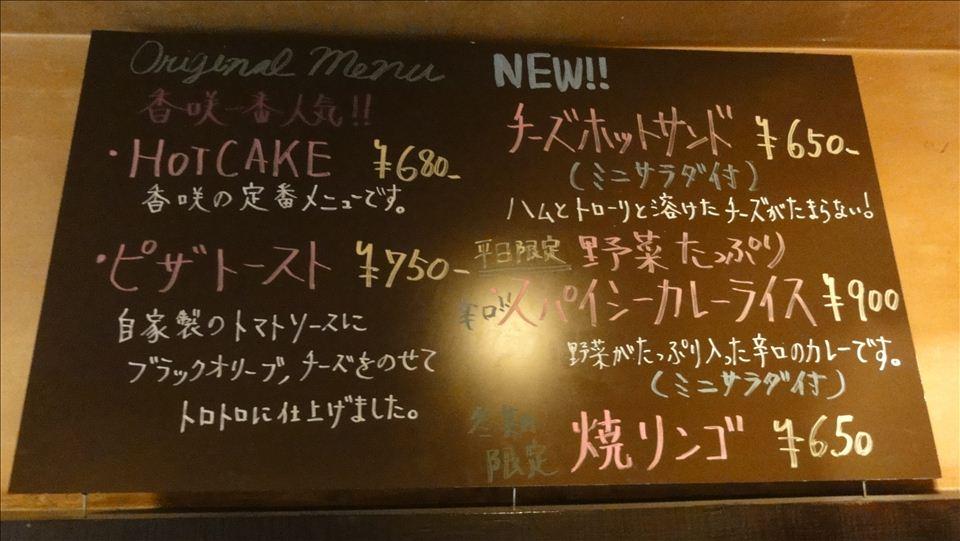2013東京パンケーキ巡り2 香咲 CASA(かさ) ホットケーキ(東京/外苑前)