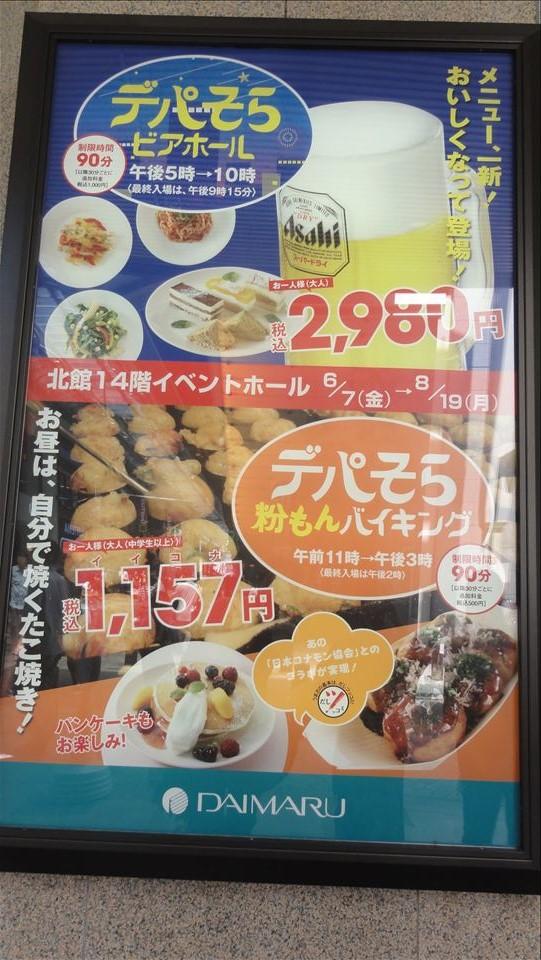 4都パホケ巡り(パホケ合宿)大阪/神戸 タブレス、ムーブル、デニーロ、マカニ、シュウ