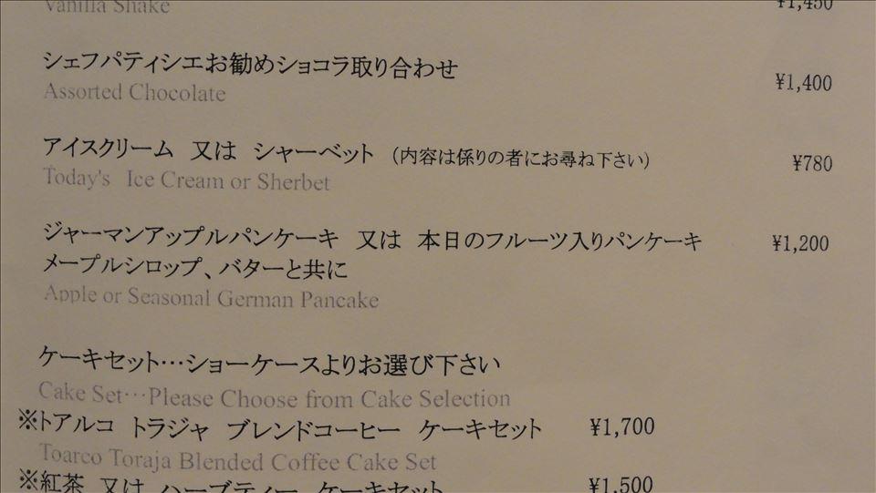 オリガミのダッチベイビー ジャーマンアップルパンケーキ(東京/溜池山王)