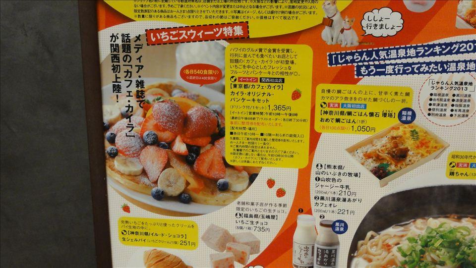 カフェ カイラ パンケーキ(JR大阪三越伊勢丹)