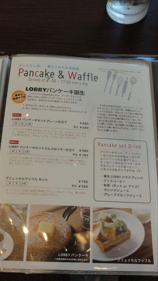 東京駅前KITTE 東京ロビー パンケーキ